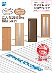 木質インテリア建材[ラフォレスタ]即納カタログ