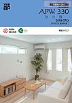 APW330 防火窓 商品カタログ