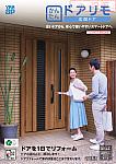かんたんドアリモ 玄関ドア 商品カタログ