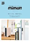 戸締り安心システム ミモット 商品カタログ