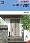 商品選択用総合カタログ 玄関ドア