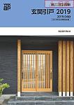 商品選択用総合カタログ 玄関引戸2019年度版