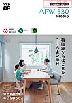 APW330 商品カタログ