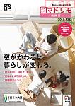 かんたんマドリモ 断熱窓 商品カタログ