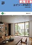エピソードNEO 商品カタログ