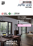 APW430 商品カタログ