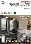 APW 430・APW330 防火窓 商品カタログ