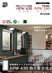APW430・APW330 防火窓 商品カタログ