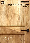 木質インテリア建材 商品カタログ ラフォレスタF/ラフォレスタ