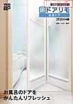 かんたんドアリモ 浴室ドア