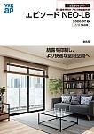 非木造低階層住宅向け アルミ樹脂複合窓 エピソードNEO-LB