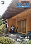 かんたんドアリモ 玄関引戸 商品カタログ