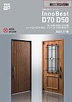 高断熱玄関ドア イノベスト InnoBest D70 D50 商品カタログ