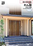 玄関引戸 れん樹 商品カタログ2021年度版 価格改定版