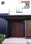 断熱玄関引戸 冴 Ⅱ 商品カタログ  価格改定版