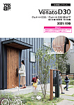 断熱玄関ドア ヴェナート D30 商品カタログ