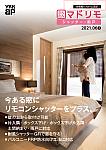 かんたんマドリモシャッター・雨戸 商品カタログ