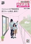 マドリモ 断熱窓 マンション用 商品カタログ