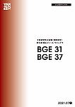 BGシリーズ ウインドウ BGE31/BGE37