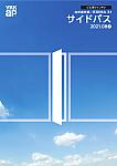 自然換気窓/EXIMA 31サイドパス