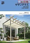 木調テラス屋根・木調バルコニー屋根 サザンテラス