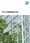 YKK AP統合報告書2021